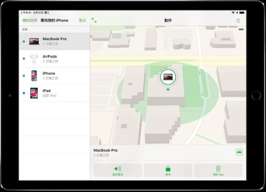 iPad 上的「尋找我的 iPhone」顯示 Mac 的位置。