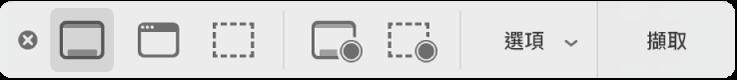 「螢幕快照」工具面板。