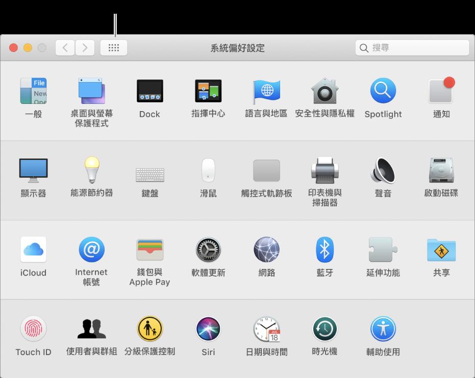 「系統偏好設定」視窗顯示依格線排列的圖像。按一下視窗工具列中的「顯示全部」按鈕來以列表查看系統偏好設定,或更改格狀的外觀。