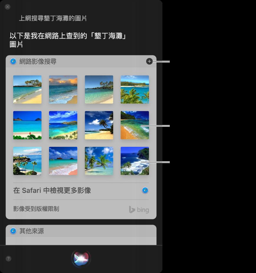 Siri 視窗,顯示要求「在網路上搜尋夏威夷海灘的影像」的 Siri 結果。您可以將結果釘選在「通知中心」,按兩下影像來打開包含影像的網頁,或者將影像拖至電子郵件、文件或桌面中。