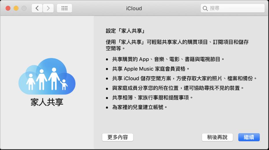 iCloud 偏好設定中的「家人共享」設定面板。