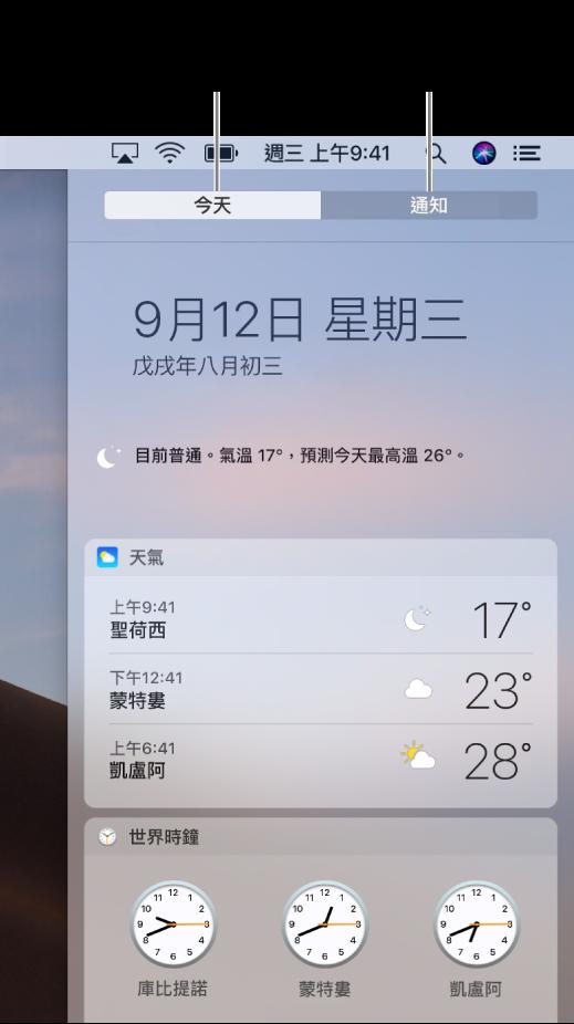 「今天」顯示方式,顯示三個地點的天氣。按一下「通知」標籤頁來查看錯過的通知。