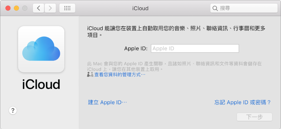 iCloud 偏好設定,可供輸入 Apple ID 名稱和密碼。