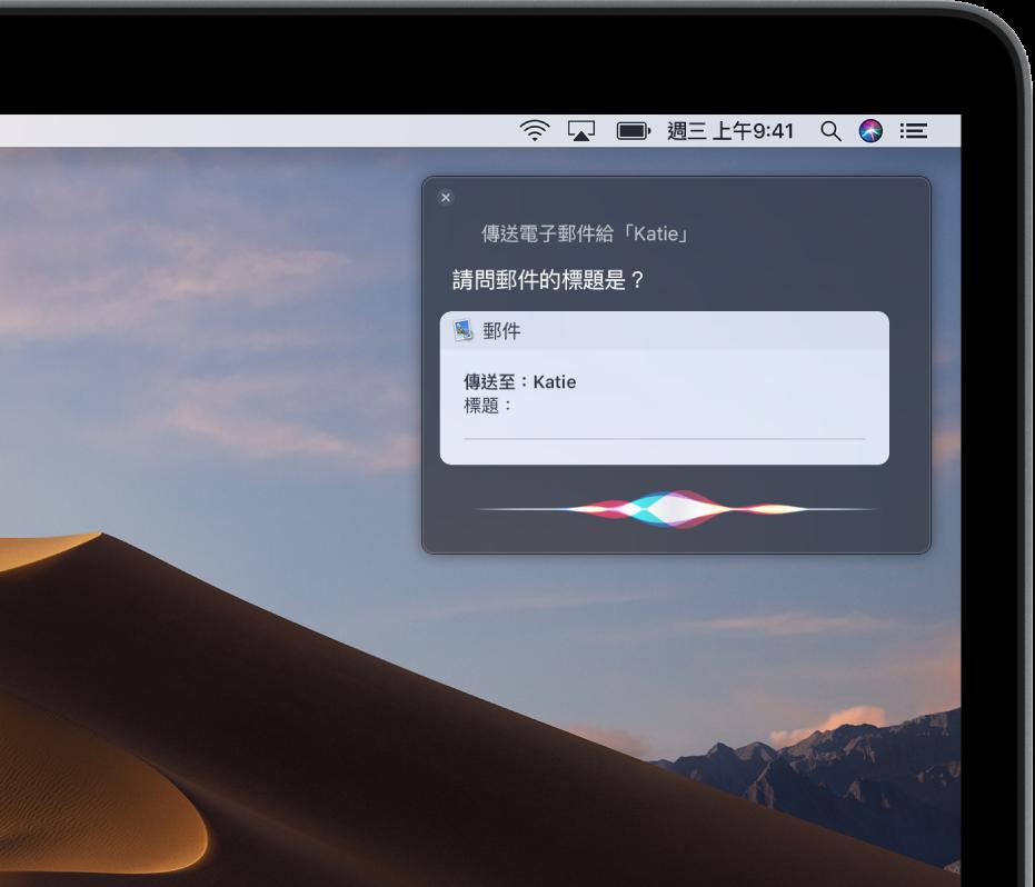 Siri 視窗,螢幕右上角顯示正在進行聽寫的電子郵件。