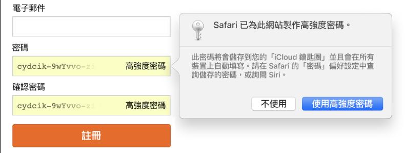 Safari 提示顯示 Safari 已為網站製作高強度密碼,並儲存於「iCloud 鑰匙圈」中。