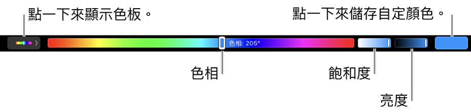 顯示 HSB 模式其色相、飽和度和亮度滑桿的觸控列。最左側為顯示所有描述檔的按鈕;右側則是可儲存自定顏色的按鈕。