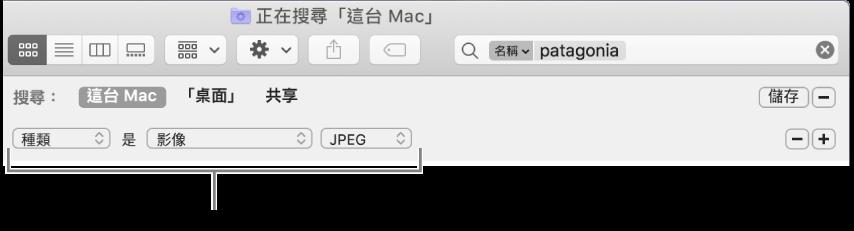 Finder 視窗,含有指定搜尋規則的欄位。