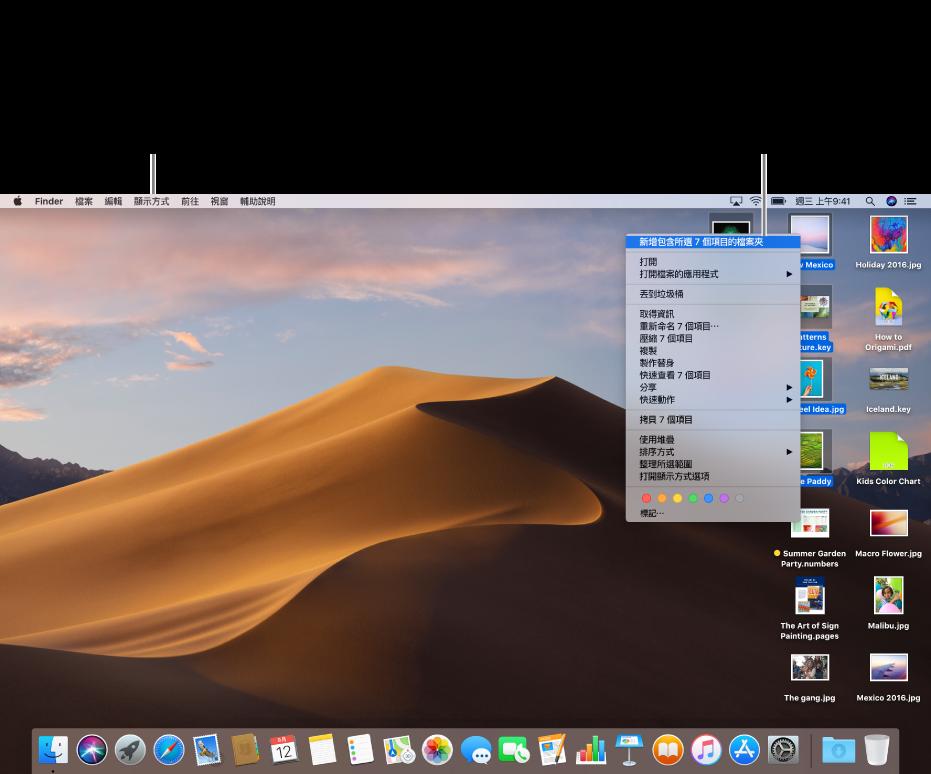 桌面上有檔案的範例。使用螢幕左上方的「顯示方式」選單來分組和排序圖像。您可整理桌面上的檔案,若要將檔案放入新檔案夾中,請選取檔案,按住 Control 鍵並按一下其中一個檔案,然後選擇「新增包含所選項目的檔案夾」。