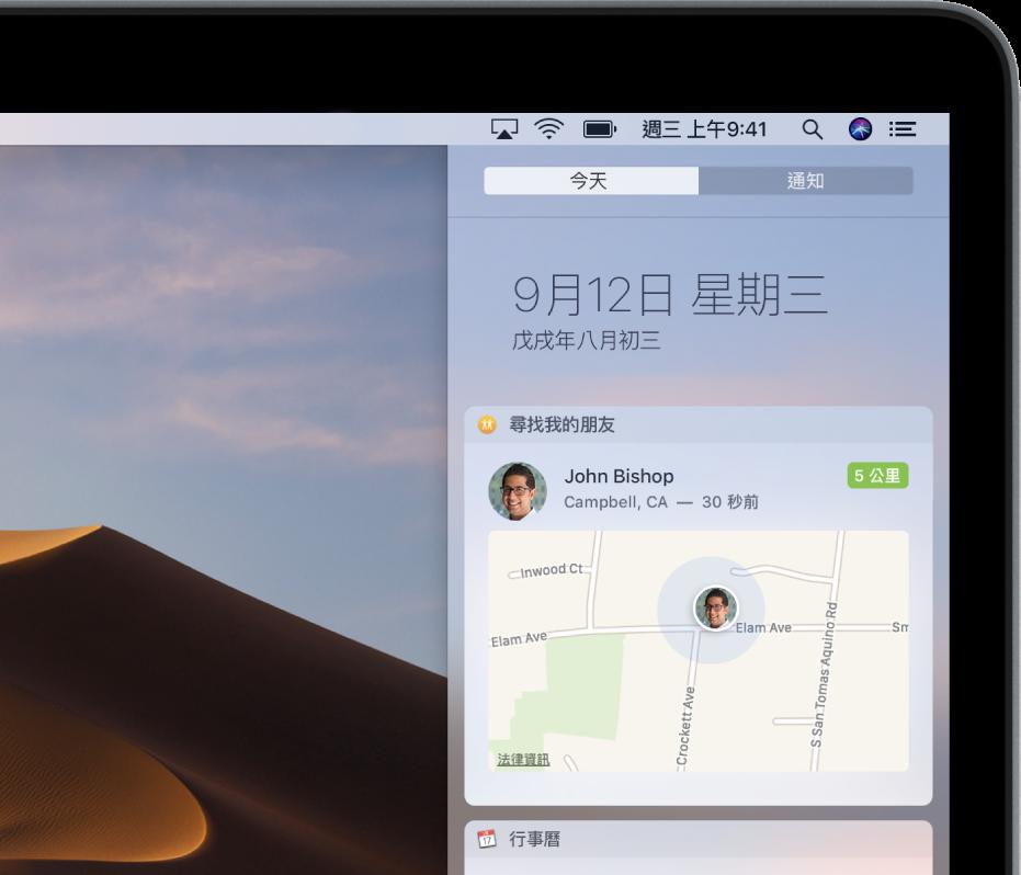「通知中心」裡「今天」顯示方式中的「尋找我的朋友」小工具顯示家庭成員或朋友在地圖上的位置。