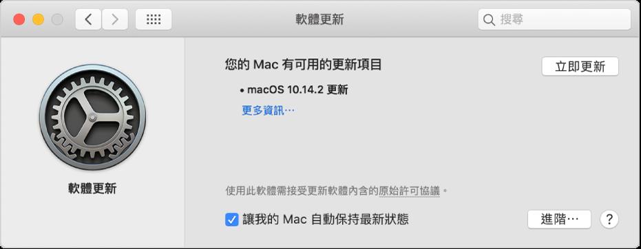 「軟體更新」偏好設定顯示有一個可用的更新項目。