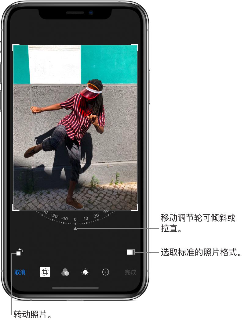 在 iPhone 上编辑照片有哪些小技巧?