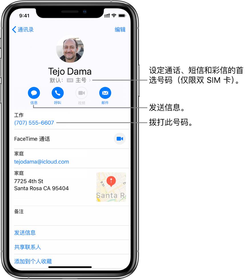 联系人的信息屏幕。顶部是联系人的照片和名字。下方是用于发送信息、拨打电话、发起 FaceTime 通话和发送电子邮件的按钮。按钮下方是联系信息。