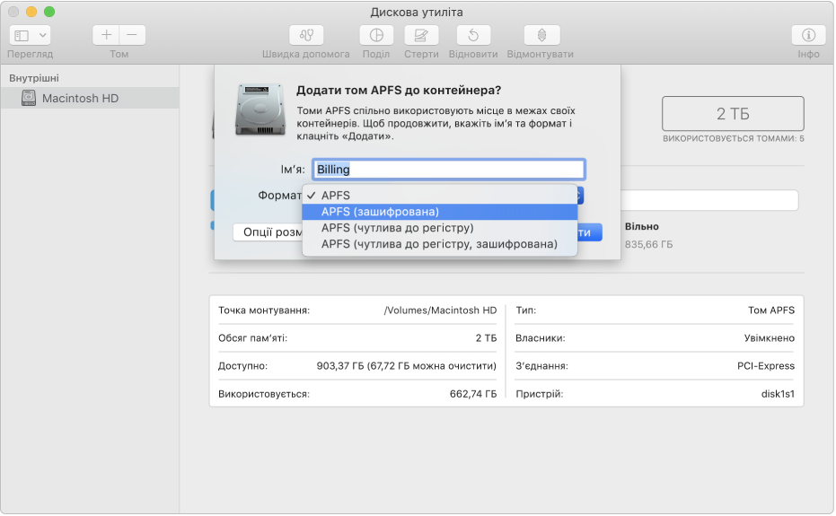 Параметр APFS (зашифрована) у меню «Формат».