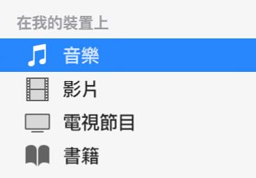 側邊欄的「在我的裝置上」部分顯示已選取「音樂」。