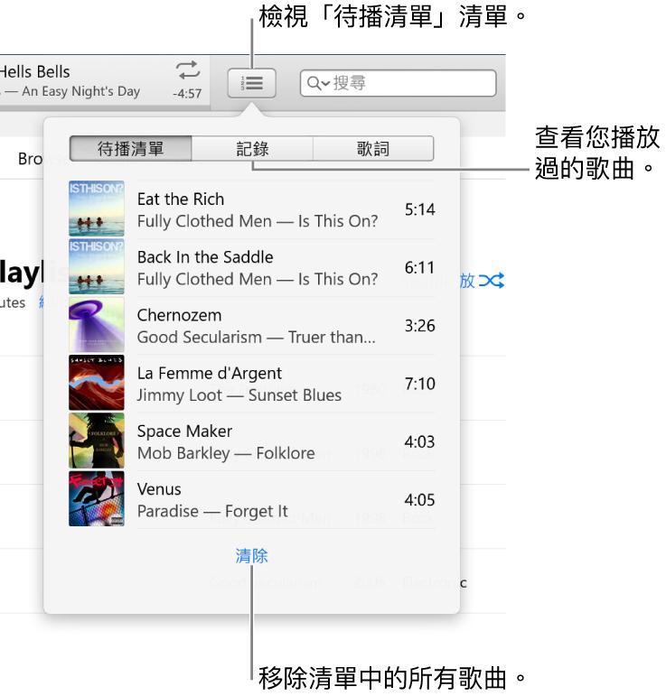 橫幅中的「待播清單」按鈕顯示「待播清單」清單。您可以檢視「記錄」按鈕來查看「之前播放過的項目」清單。「清除」連結位於「待播清單」清單的底部,可用來移除清單中的所有歌曲。