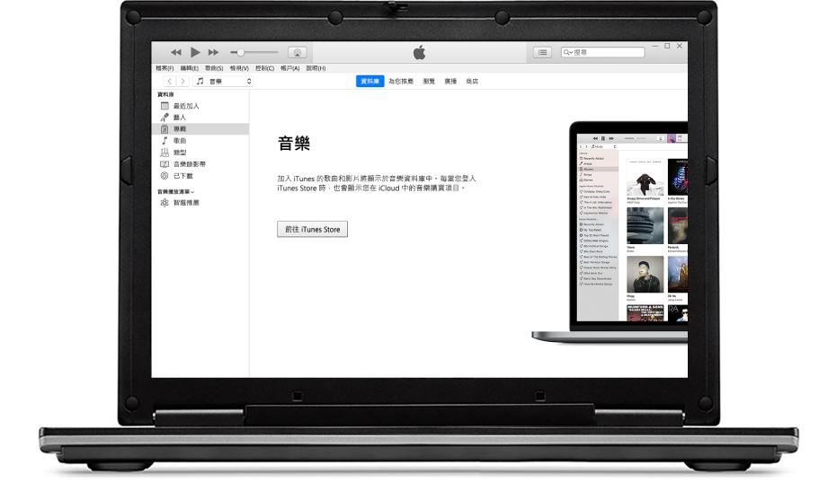 一台 PC 包含新的空白 iTunes 資料庫。