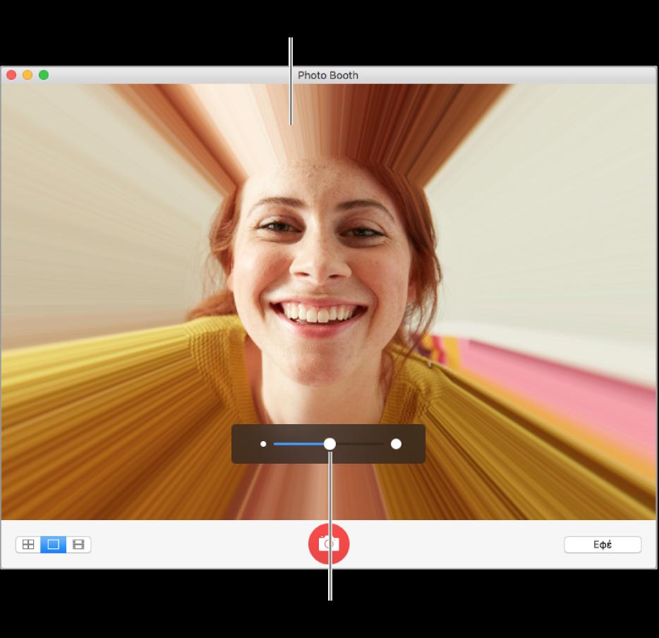 Το παράθυρο του Photo Booth στο οποίο εμφανίζεται μια προεπισκόπηση του εφέ παραμόρφωσης και το ρυθμιστικό για την προσαρμογή του εφέ παραμόρφωσης.