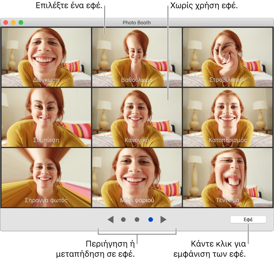 Το παράθυρο του Photo Booth στο οποίο εμφανίζεται μια σελίδα από εφέ, όπως «Κατοπτρισμός», και τα κουμπιά περιήγησης στο κάτω κεντρικό τμήμα του παραθύρου. Το κουμπί «Εφέ» εμφανίζεται στην κάτω δεξιά πλευρά του παραθύρου.