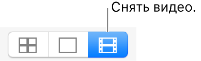 Кнопка «Видео».