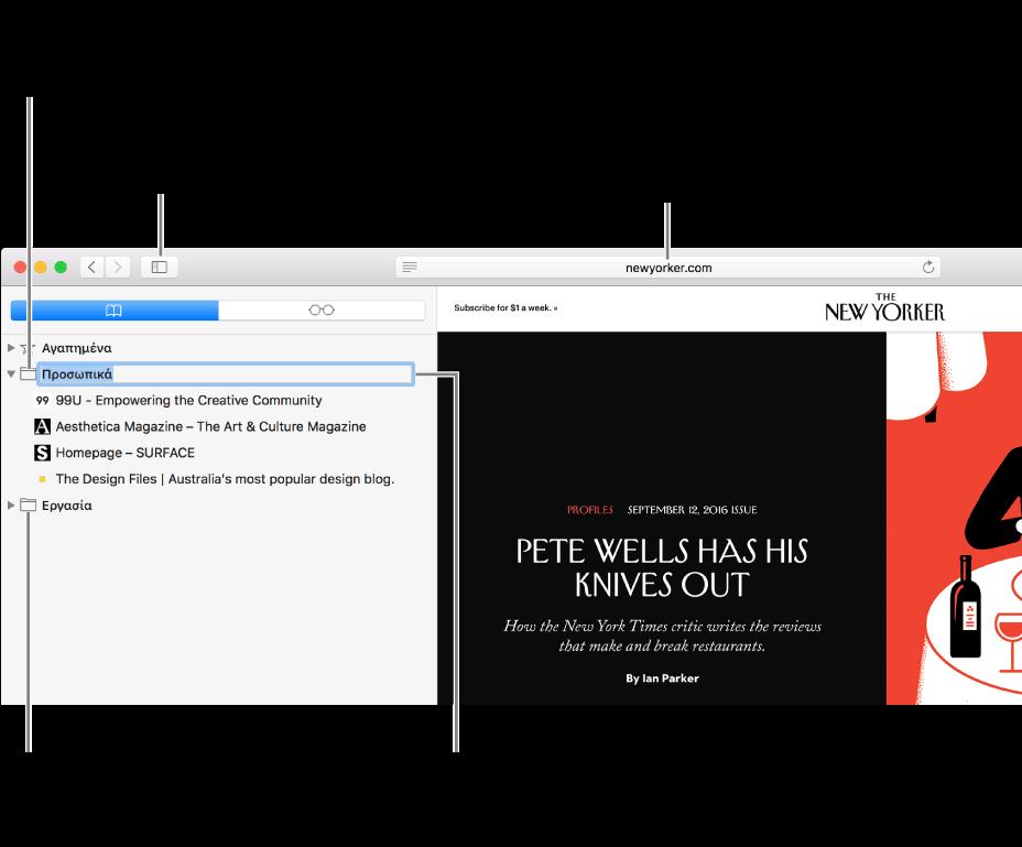 Ένα παράθυρο του Safari που εμφανίζει σελιδοδείκτες στην πλαϊνή στήλη. Ένας σελιδοδείκτης είναι επιλεγμένος για επεξεργασία.