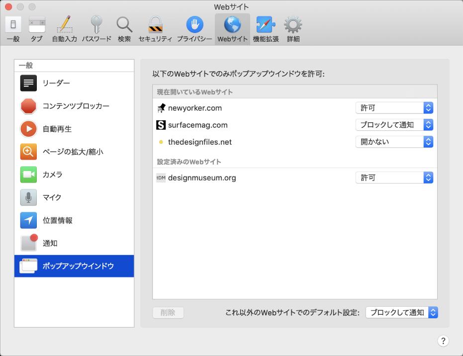 「Web サイト」環境設定。ここで、「Safari」を使用して個々の Web サイトをブラウズする方法をカスタマイズできます。