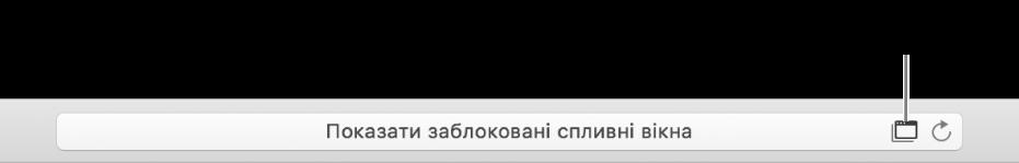 Поле розумного пошуку з іконкою для відображення спливних вікон праворуч.