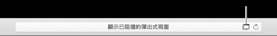 「智慧型搜尋」欄位右方顯示允許彈出式視窗的圖像。