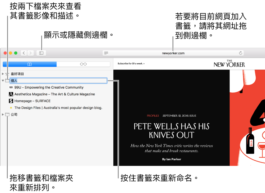 Safari 顯示側邊欄中的書籤,並已選取一個書籤進行編輯。