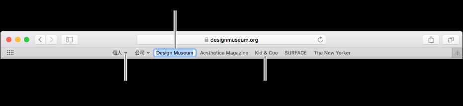 「喜好項目」列包含書籤檔案夾。若要編輯喜好項目列中的書籤或檔案夾,請按住它。若要重新排列喜好項目列中的項目,請拖移它們。若要移除項目,請將其從喜好項目列中拖出。