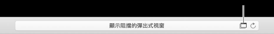 「智慧型搜尋」欄位,在右側顯示允許彈出式視窗的圖像。