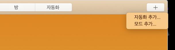추가 메뉴의 자동화 추가 및 모드 추가를 표시하는 홈 화면의 오른쪽 상단.