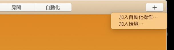 「家庭」畫面的右上角顯示「加入」選單的「加入自動化操作」和「加入情境」。
