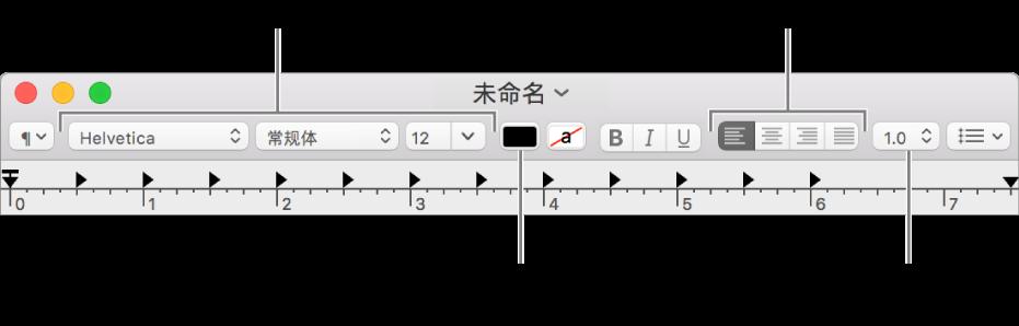 """多信息文本文稿的""""文本编辑""""工具栏,显示字体和文本对齐以及间距控制。"""