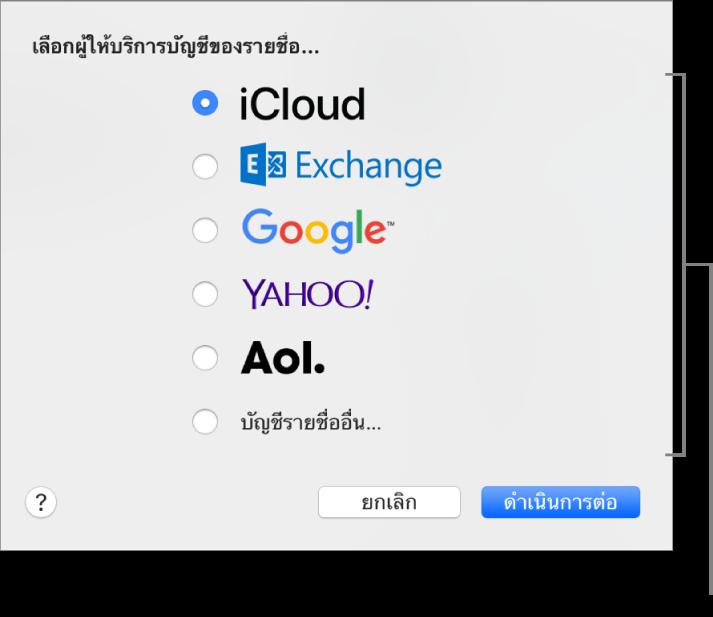 หน้าต่างสำหรับเพิ่มบัญชีอินเทอร์เน็ตลงในแอพรายชื่อ