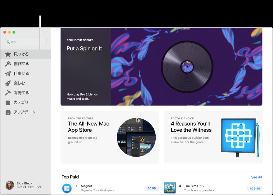Mac App Store のメインページ。左側のサイドバーに、ほかのページ(「見つける」、「創作する」、「仕事する」、「楽しむ」、「開発する」、「カテゴリ」、「アップデート」)へのリンクが含まれています。右側はクリック可能な領域で、「舞台裏」、「エディターより」、「エディターのおすすめ」が含まれています。