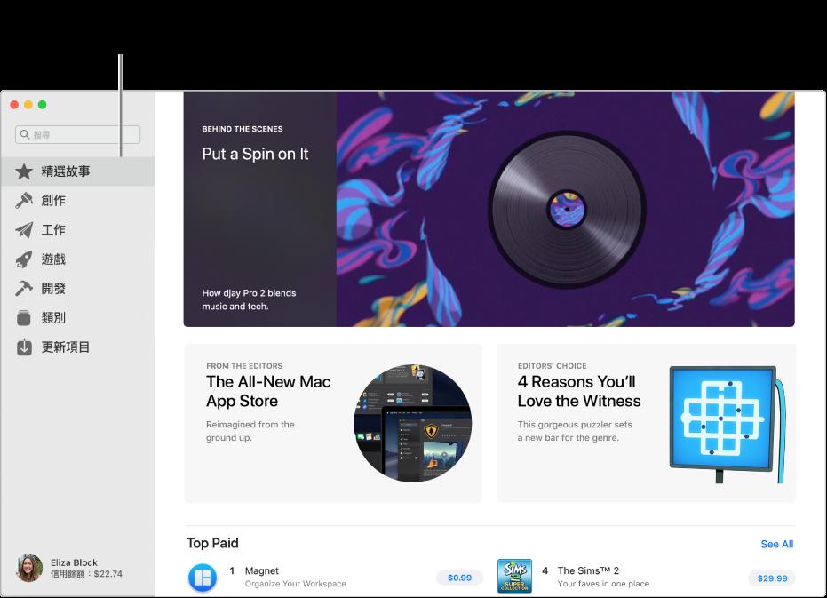 Mac App Store 主頁面。左側的側邊欄包括其他頁面的連結:「精選故事」、「創作」、「工作」、「遊戲」、「開發」、「類別」和「更新項目」。右側為可點按的區域,包括「幕後故事」、「編輯推薦」和「編輯精選」。