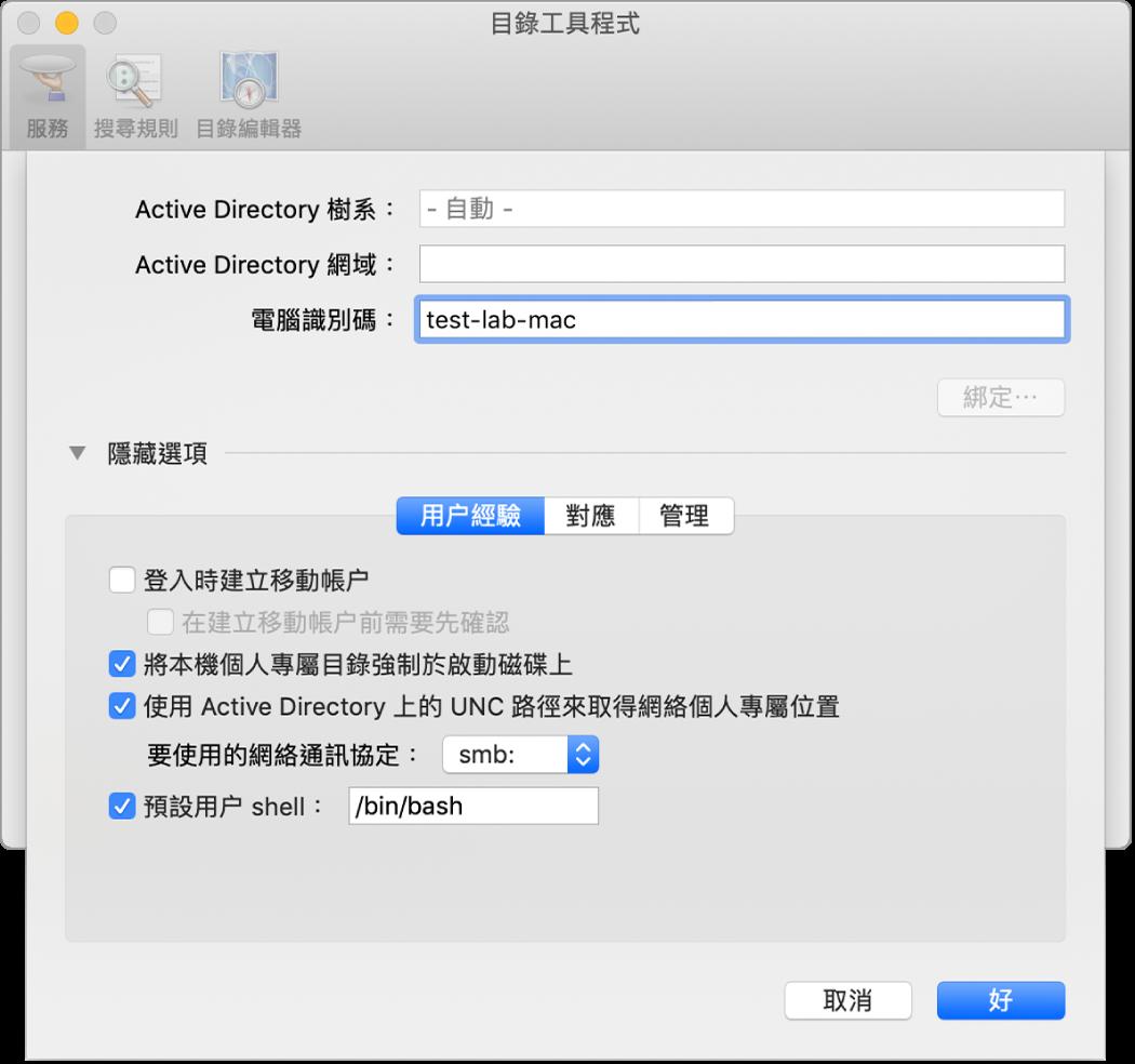 展開選項區域的 Active Directory 設定對話框。