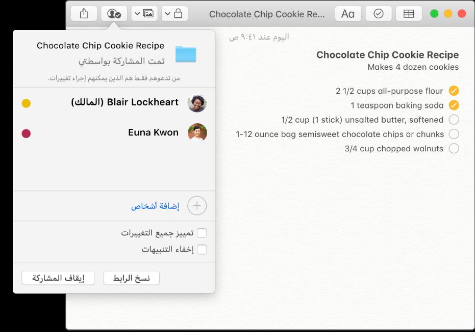 ملاحظة مع وصفة لكعكة رقاقة الشوكولاتة. عند النقر على زر عرض المشاركين في شريط الأدوات، يظهر لك الأشخاص الذين تمت إضافتهم إلى الملاحظة.