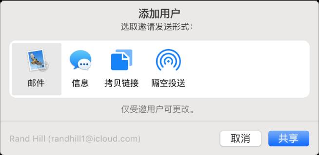 """""""添加联系人""""对话框,您可以选取如何发送将联系人添加到备忘录的邀请。"""