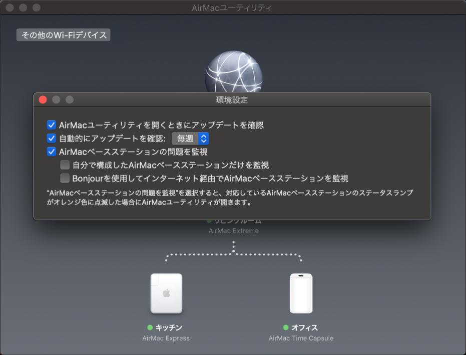 AirMacユーティリティ環境設定。「AirMacユーティリティを開くときにアップデートを確認」、「自動的にアップデートを確認」、および「AirMacベースステーションの問題を監視」チェックボックスが表示されています。