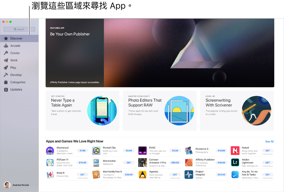 Mac App Store 主頁面。左側的側邊欄包含其他頁面的連結:「探索」、Arcade、「創作」、「工作」、「遊戲」、「開發」、「類別」和「更新項目」。右側為可點按的區域,包括「幕後花絮」、「編輯的話」和「編輯精選」。