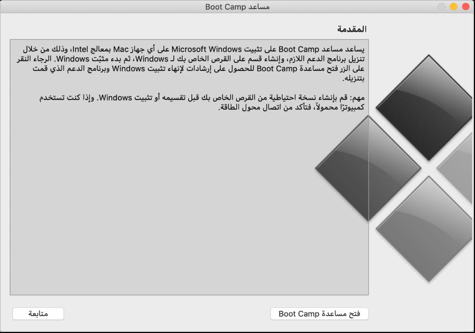 جزء مقدمة BootCamp، ويعرض زرًا للنقر عليه للحصول على مساعدة وزرًا لمتابعة عملية التثبيت.