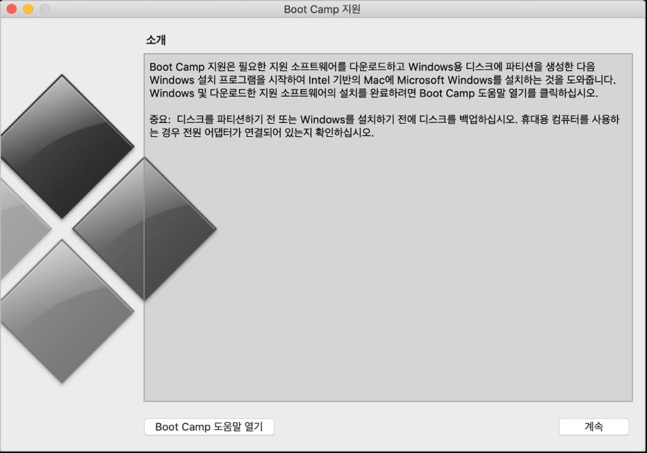 도움을 얻기 위해 클릭할 수 있는 버튼 및 설치를 계속 진행하기 위한 버튼이 표시된 Boot Camp 소개 패널