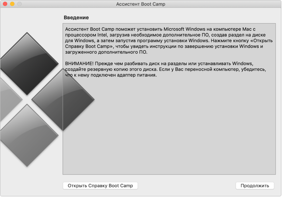 Панель приветствия Boot Camp. Показаны кнопка справки и кнопка продолжения установки.
