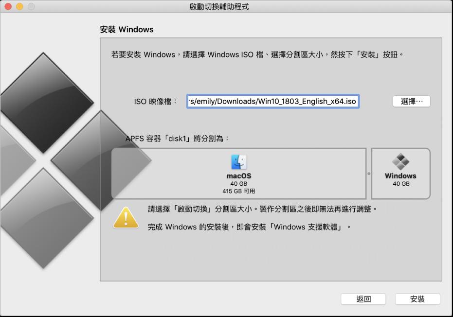 「啟動切換輔助程式」安裝視窗。右下角是「安裝」按鈕,其左側是「返回」按鈕。