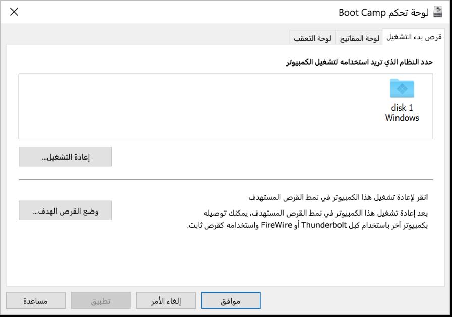 لوحة تحكم BootCamp تعرض جزء تحديد قرص بدء التشغيل الذي يحتوي أيضًا على خيارات لإعادة تشغيل الكمبيوتر أو استخدام الكمبيوتر في نمط القرص المستهدف.