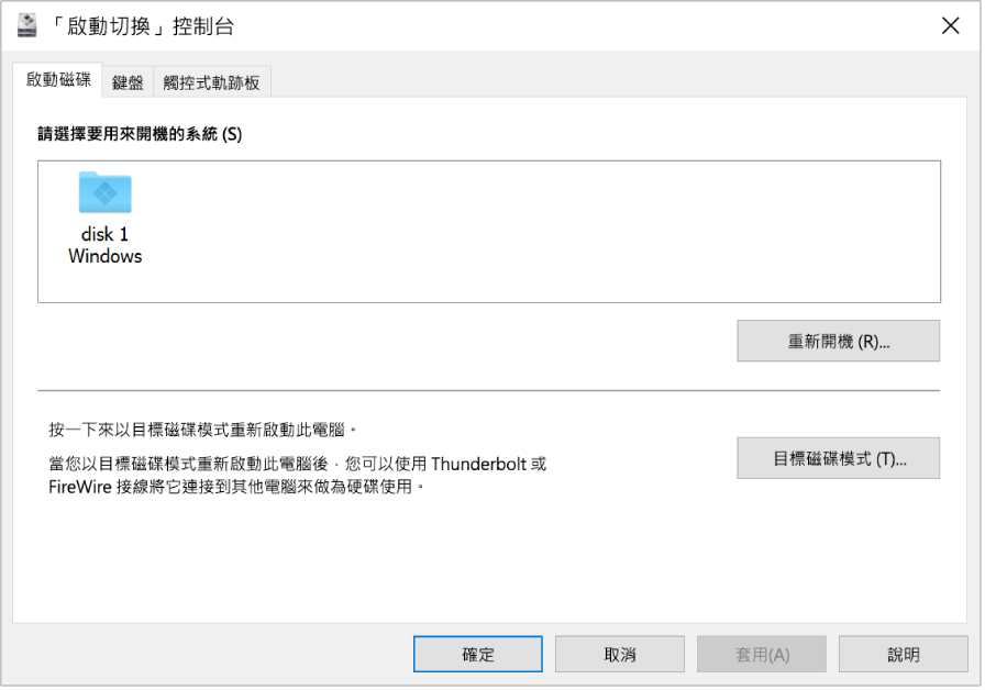 「啟動切換控制台」顯示啟動磁碟選擇面板,也包含選項讓您重新啟動電腦或以目標磁碟模式使用電腦。