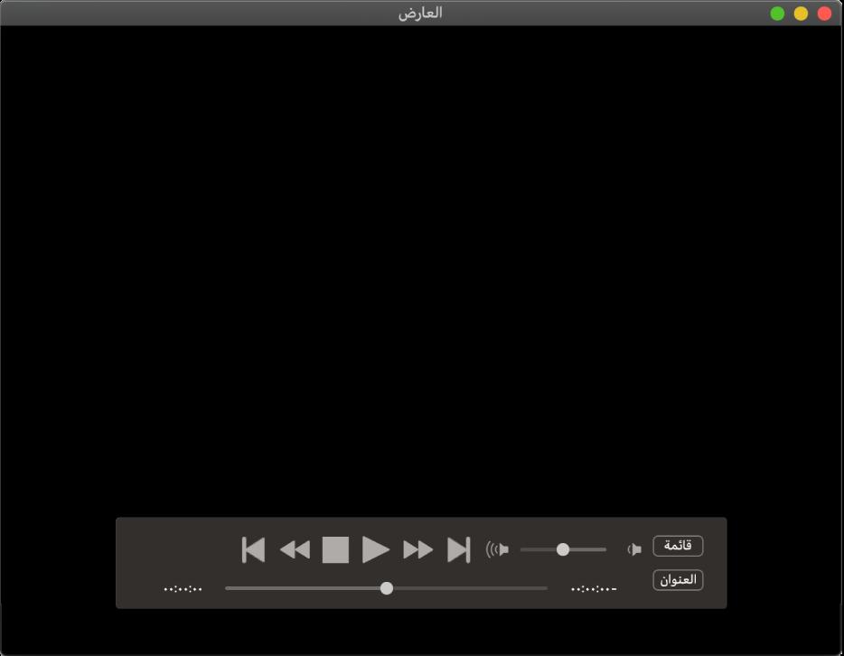 وحدة التحكم في DVDPlayer، ويظهر بها شريط تمرير مستوى الصوت في الزاوية العلوية اليمنى والمؤشر في الأسفل. اسحب الشريط للانتقال إلى أي موضع آخر.