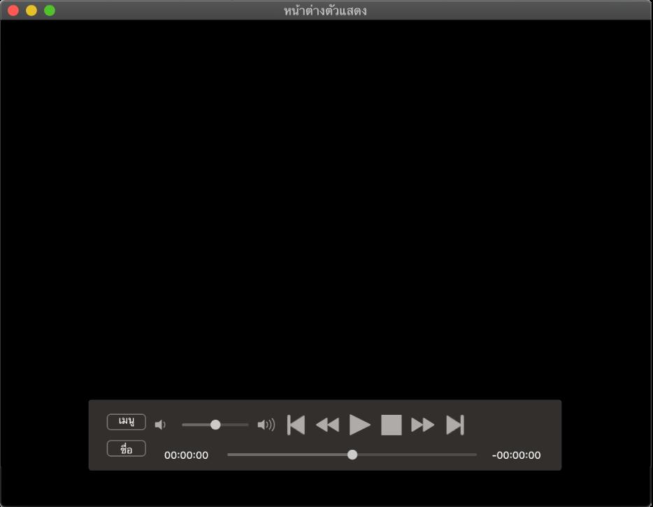 ตัวควบคุมเครื่องเล่น DVD ที่มีแถบเลื่อนระดับเสียงในพื้นที่ด้านซ้ายบนสุดและแถบเลื่อนที่ด้านล่างสุด ลากแถบเลื่อนเพื่อไปยังพื้นที่อื่น