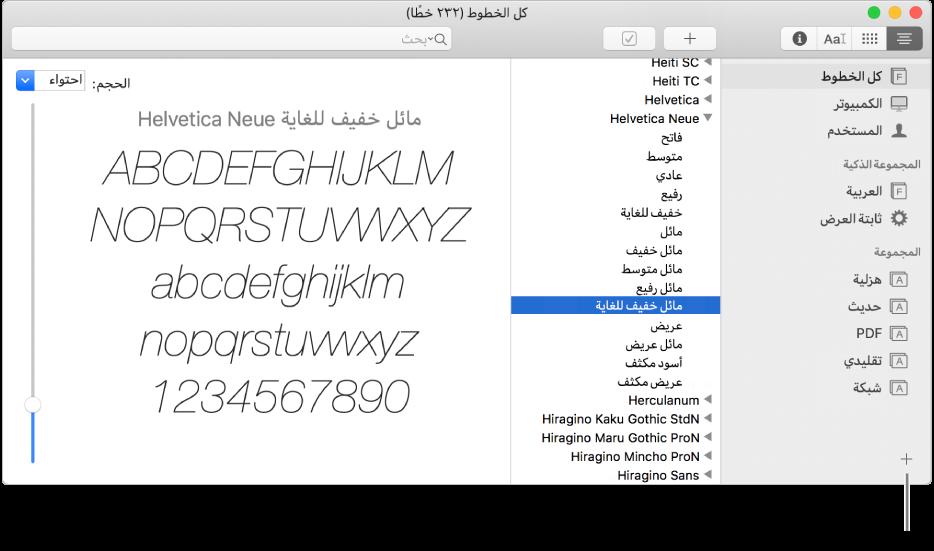 نافذة دفتر الخطوط تُظهر الزر إضافة في الزاوية السفلية اليمنى لإنشاء مجموعة جديدة أو مجموعة ذكية أو مكتبة.